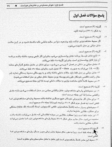 دانلود کتاب هوش مصنوعی مهندس مهدیه شادی pdf حاوی خلاصه مجموعه دروس