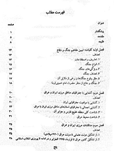 دانلود کتاب آشنایی با علوم و معارف دفاع مقدس نویسنده هادی مراد پیری مجتبی شربتی pdf