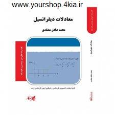 دانلود رایگان کتاب معادلات دیفرانسیل پارسه pdf