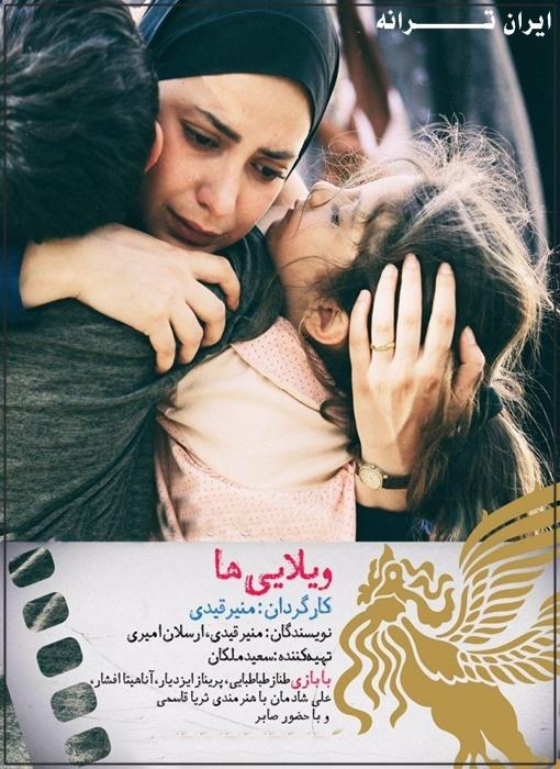 کاور فیلم سینمایی ویلایی ها - ایران ترانه