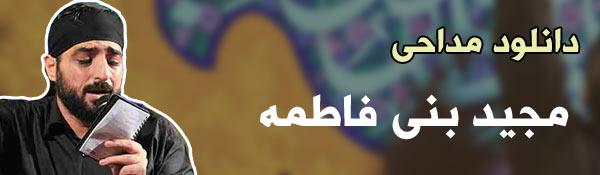 دانلود مداحی سید مجید بنی فاطمه