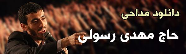 دانلود مداحی حاج مهدی رسولی