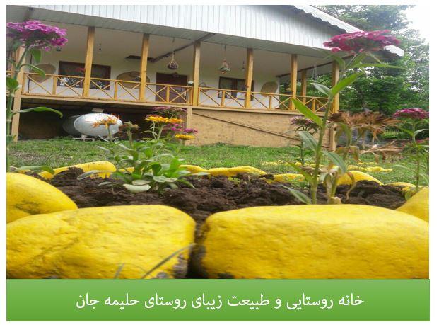 روستای-حلیمه-جان