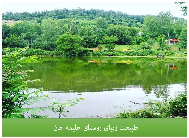 دریاچه عروس حلیمه جان