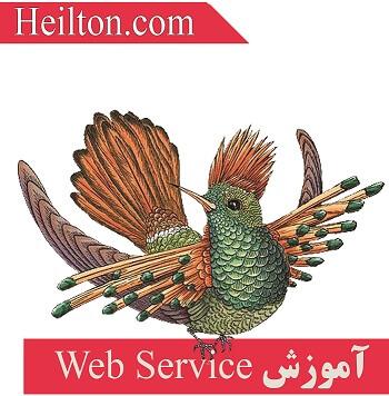 آموزش وب سرویس در سی شاپ و php