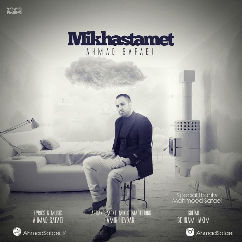 دانلود فول آلبوم احمد صفایی