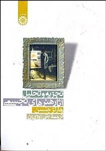 تجزیه و تحلیل آثار هنرهای تجسمی