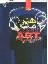 هنر مدرن (بررسی و تحلیل هنر معاصر جهان)
