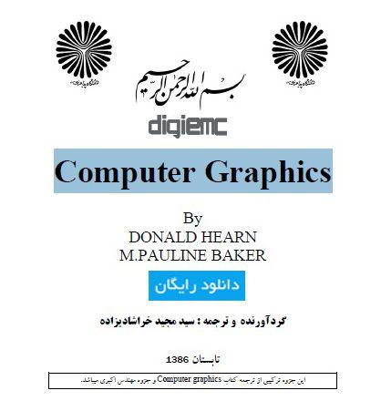 جزوه گرافیک کامپیوتری