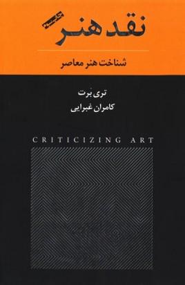 نقد هنر - شناخت هنر معاصر