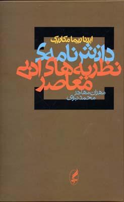 دانشنامه نظریههای ادبی معاصر