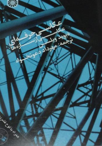 عکاسی حرفه ای: عکاسی از سازه ها
