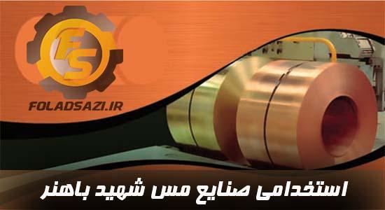 استخدام صنایع مس شهید باهنر