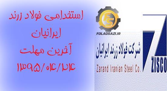 آگهی جذب نیروی انسانی شرکت فولاد زرند ایرانیان (سهامی خاص)