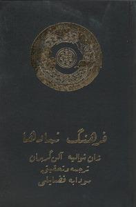فرهنگ نمادها - جلد اول