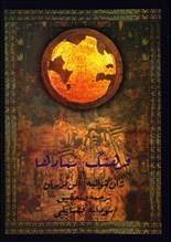 فرهنگ نمادها - جلد سوم