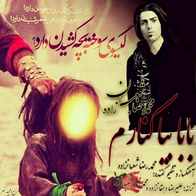 http://s9.picofile.com/file/8307655418/10Mohammadreza_Shabanzadeh_Baba_Biya_kenaram.jpg