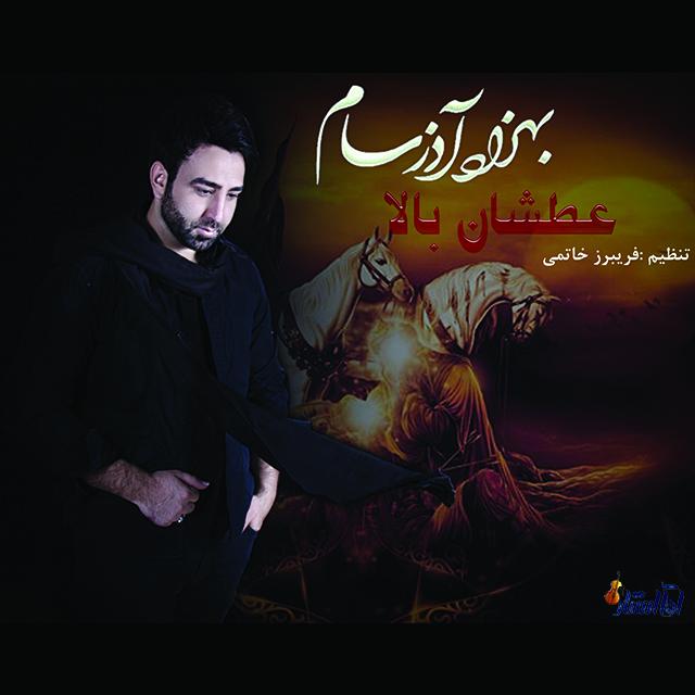 http://s9.picofile.com/file/8307660600/04Behzad_Azarsam_Atshan_Bala.jpg