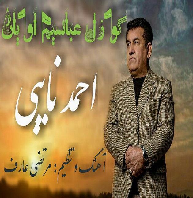 http://s9.picofile.com/file/8307662100/01Ahamd_Nayebi_Gozal_Abbasim_Oyan.jpg