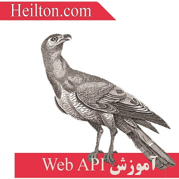آموزش کامل web api