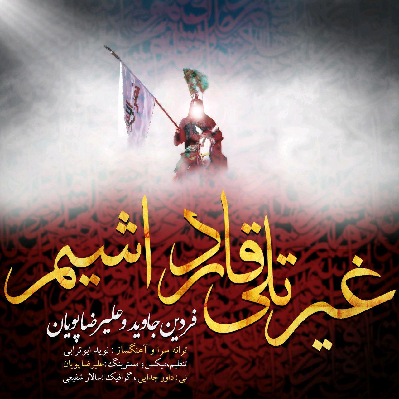 http://s9.picofile.com/file/8307805884/02Fardin_Javid_Ft_Alireza_Pouyan_Gheyratli_Ghardashim.jpg