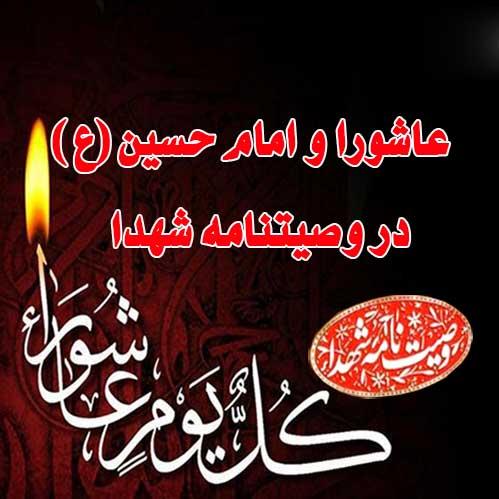قیام و نهضت عاشورا وامام حسین در کلام و وصیتنامه های شهدا