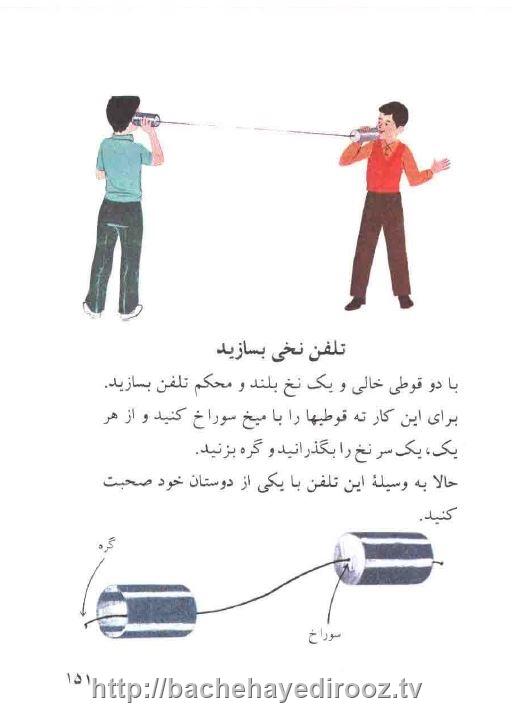 علوم سوم دبستان دهه60/70
