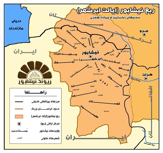 خراسان غربی؛ ربع نیشابور دوره اسلامی و ایالت ابرشهر دوران باستان