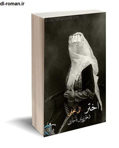 دانلود رمان اختر دختر زیبای قاجاری