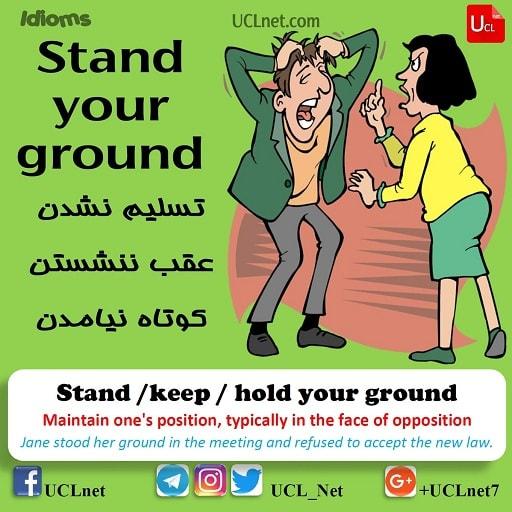 کوتاه نیامدن – Stand /keep / hold your ground – اصطلاحات زبان انگلیسی – English Idioms