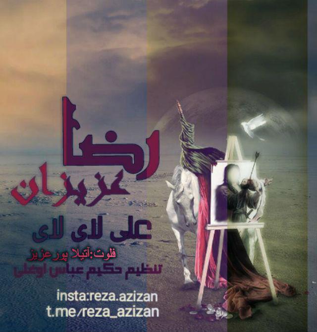 http://s9.picofile.com/file/8307880000/Reza_Azizan_Ali_Lay_Lay.jpg
