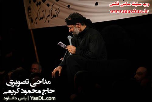 دانلود نوحه و مداحی تصویری محمود کریمی در شب تاسوعا و عاشورای محرم 96