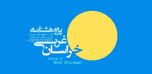 آرم پژوهشنامه خراسان غربی