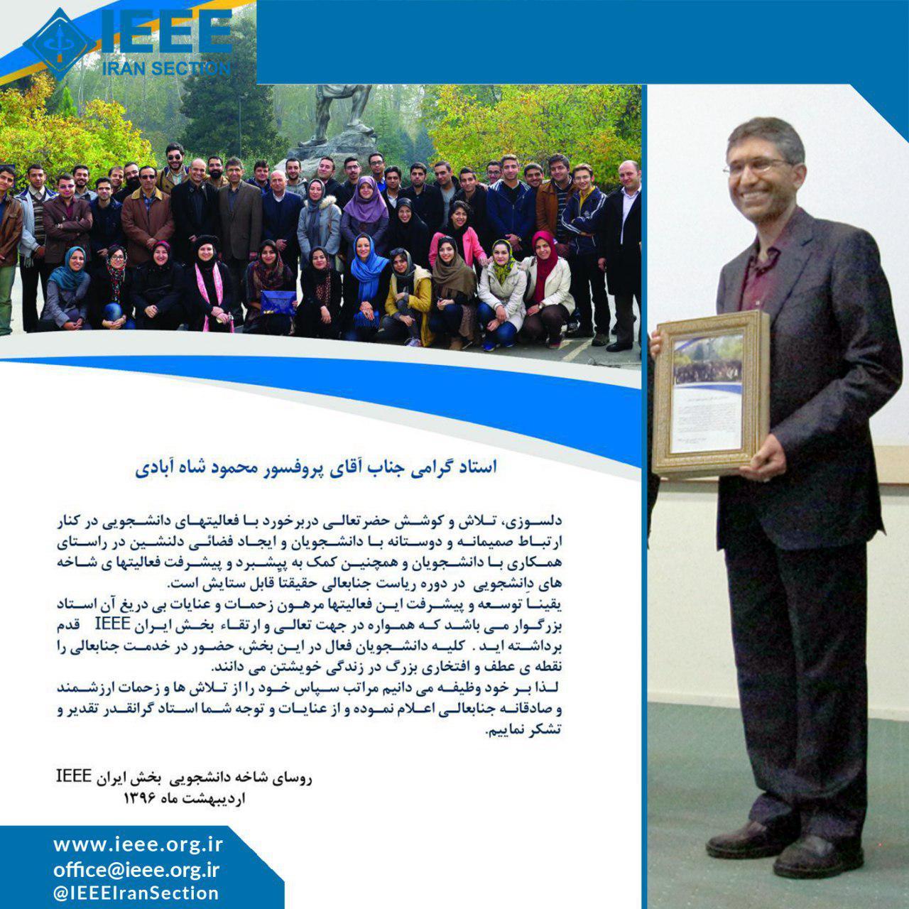 هشتمین نشست سالیانه بخش ایران IEEE، شاخه دانشجویی IEEE دانشگاه آزاد اسلامی واحد شهر مجلسی
