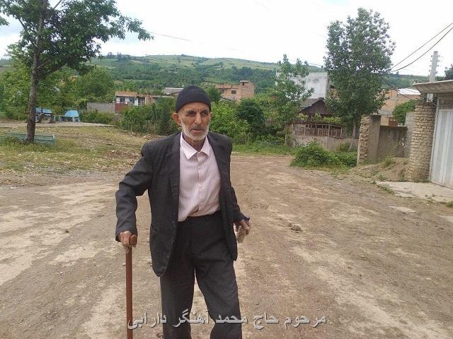 درگذشت حاج محمد آهنگر دارابی. 10 مهر 1396 یازدهم محرّم الحرام 1439 قمری