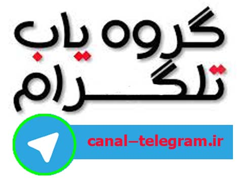 گروه یاب تلگرام
