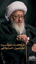 نوکری حسین علیه السلام