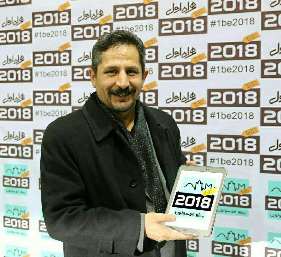 تبریز 2018