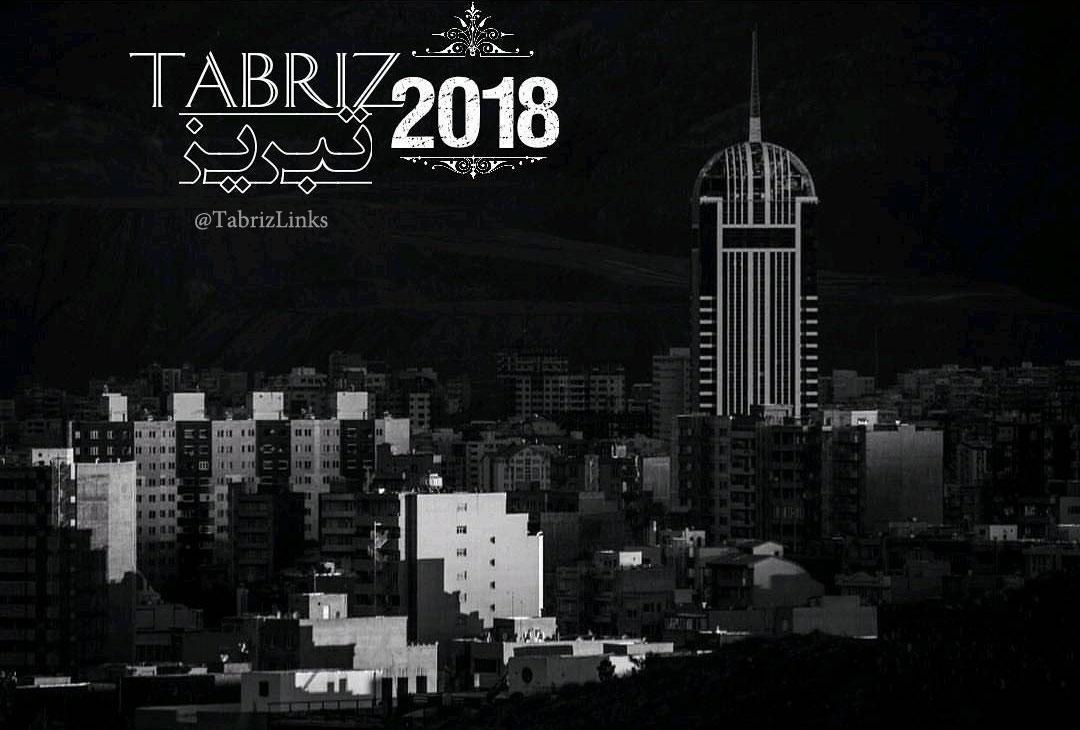 تبریز2018