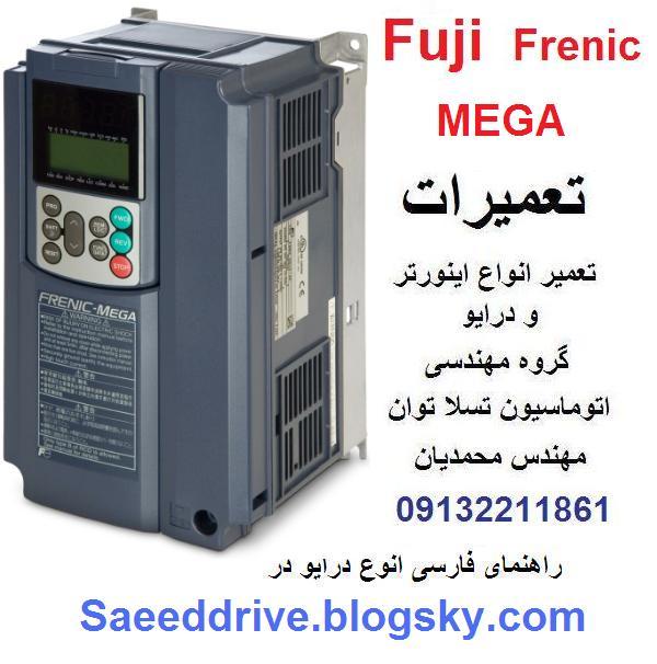 fuji   frenic   mini    multi   mega   ace   lift   inverter   ac  drive   repair     تعمیرات   فوجی   الکتریک   تعمیر   اینورتر  و  درایو   کنرل  سرعت    فوجی   فرنیک