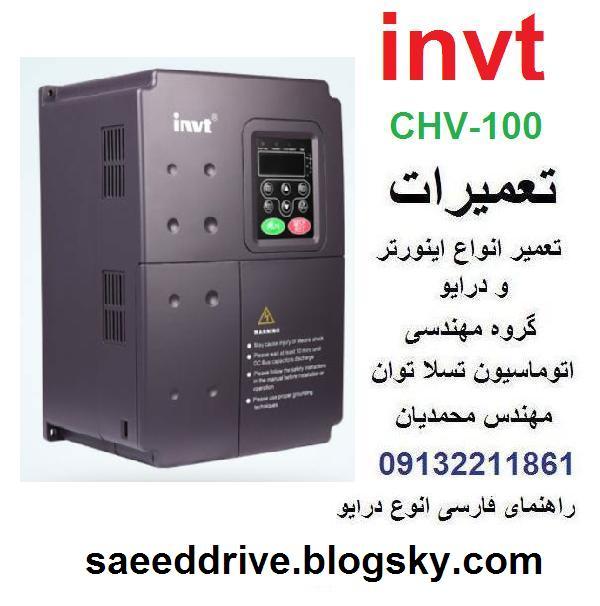 invt   chv-180   chv-160   chv-100   chf-100    gd20   gd200    goodrive   inverter   gd100    inverter    ac   drive    repair     تعمیرات    اینوت    تعمیر  اینورتر   و   درایو    اینوت