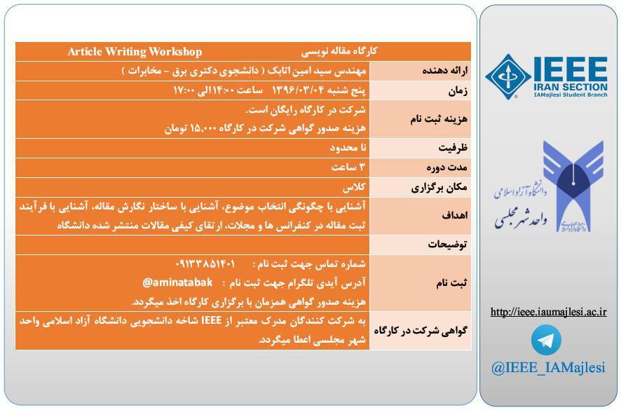 کارگاه مقاله نویسی، شاخه دانشجویی IEEE دانشگاه آزاد اسلامی واحد شهر مجلسی