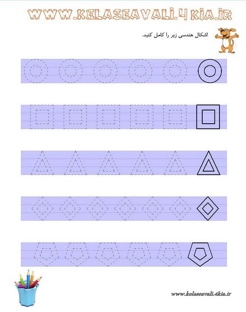 آموزش اشکال هندسی برای کودکان