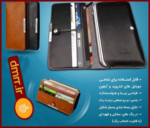 کیف چرم پول و موبایل مشکی قهوه ای مردانه