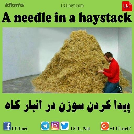 پیدا کردن سوزن در انبار کاه – A needle in a haystack – اصطلاحات زبان انگلیسی – English Idioms