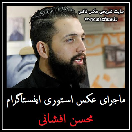 محسن افشانی به دلیل دامن زدن به حواشی استوری اینستاگرامش، شکایت کرد