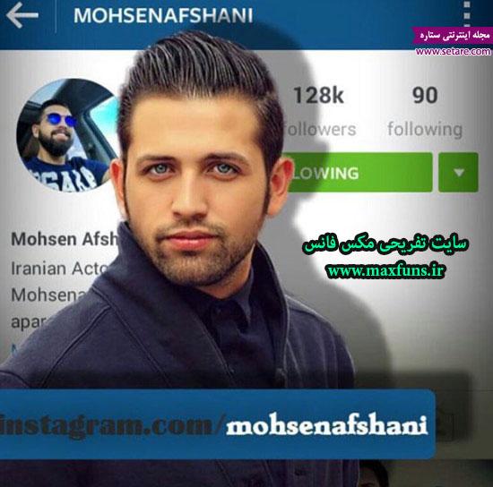 اینستاگرام محسن افشانی