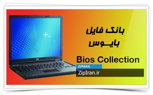 دانلود فایل بایوس لپ تاپ HP Compaq NC6220