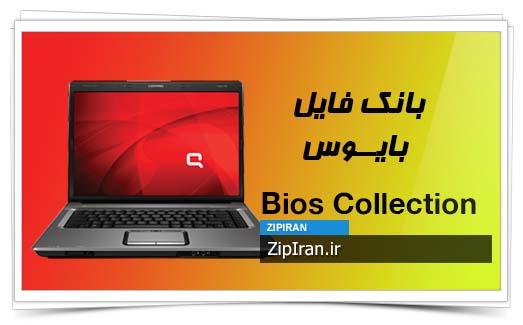 دانلود فایل بایوس لپ تاپ HP Compaq Presario F504EA