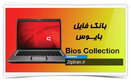 دانلود فایل بایوس لپ تاپ HP Compaq Presario F700